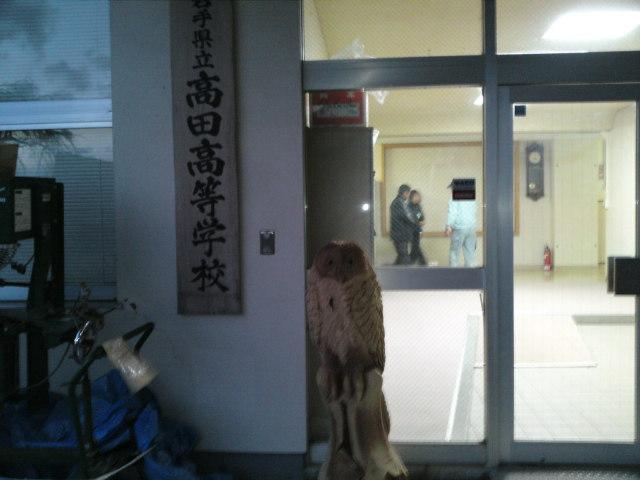 県立高田高校玄関前に杣遊会が寄贈した 梟の作品