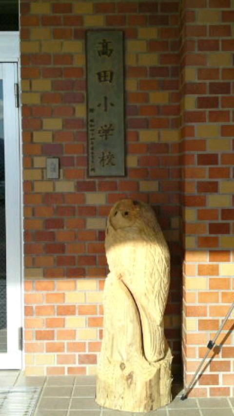 高田小学校への梟の彫刻です。