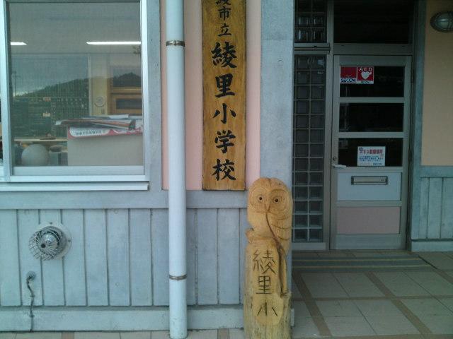 大船渡市立綾里小学校に寄贈した梟です。